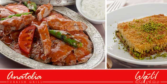 Anatolia Turkish Grill Iftar & Suhour Package