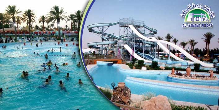 Al Yamamah Resort Water Fun Activities