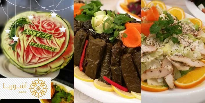 Special Suhour at Assyria Restaurant