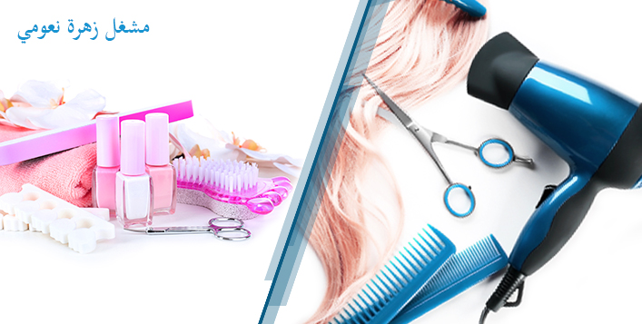 Pedicure & manicure - Hair dying - haircut