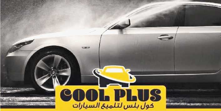 Car Wash & Ultimate Detailing Packages