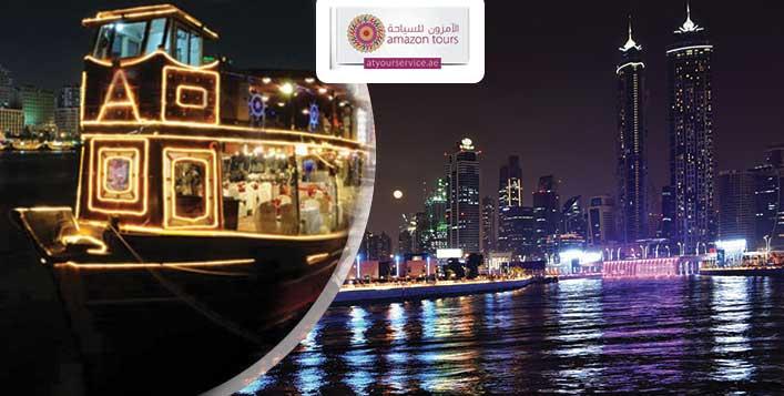New Dubai Canal Luxury Glass Dhow Cruise
